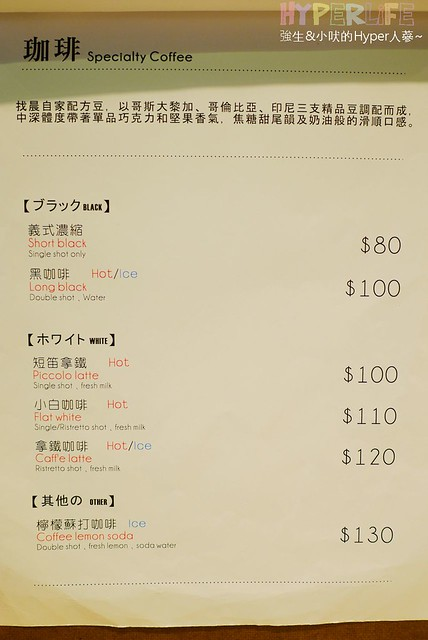 找晨。Find Morning 手作輕食料理 menu (8)